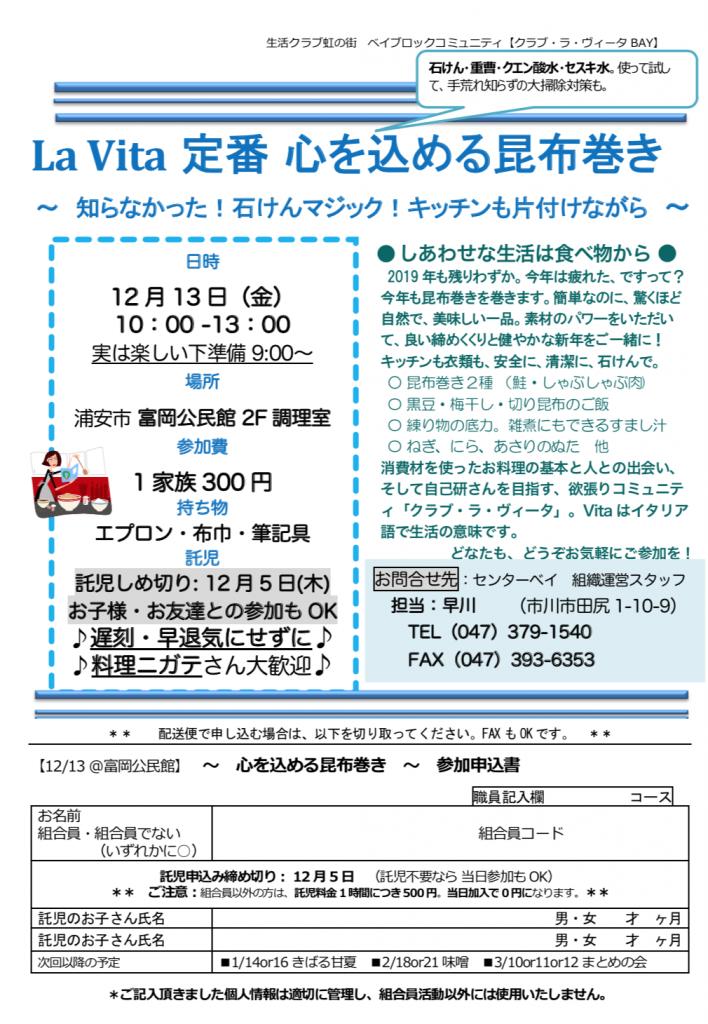 lavita_20191213_昆布巻き